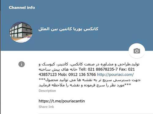 کانال تلگرام پوریا کانتین بین الملل