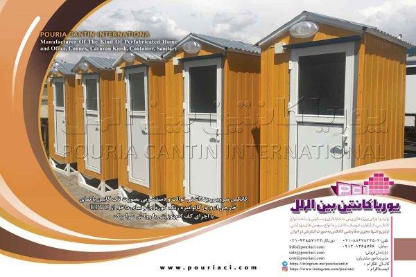 کاتکس توالت تک کابینه p148