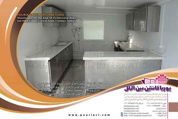 کانکس آشپزخانه صنعتی با تجهیزات