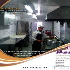 کانکس آشپزخانه صنعتی